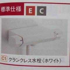 Cタイプ標準の水栓