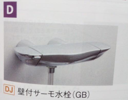 壁付けサーモ水栓(GB)