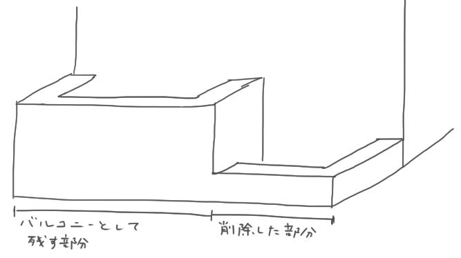 バルコニー案2