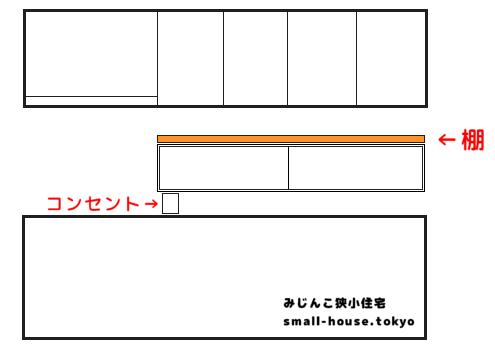 窓を小さくして棚板を付ける