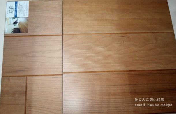 永大とイクタのブラックチェリー挽き板