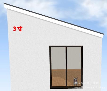 3寸の勾配の屋根