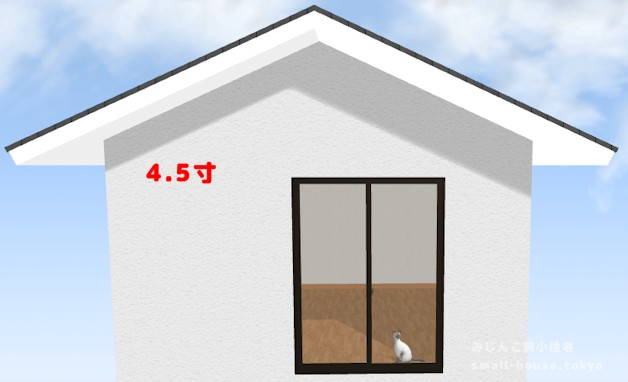 4.5寸の勾配の屋根