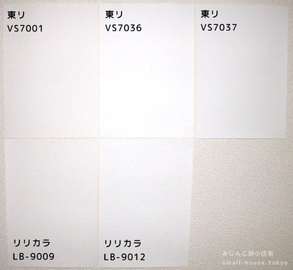 壁紙色味の比較